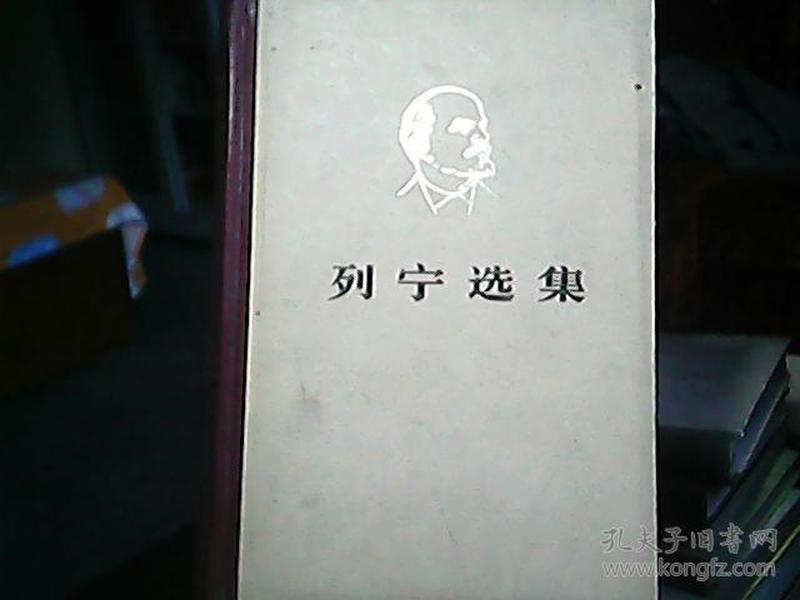 《列宁选集》第三卷