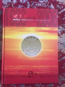 世界图书出版公司 20年精品图书书花集
