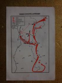 秋收起义和向井冈山进军路线图  32开1张