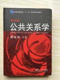 """公共关系学(第4版)/普通高等教育""""十一五""""国家级规划教材  签名本"""