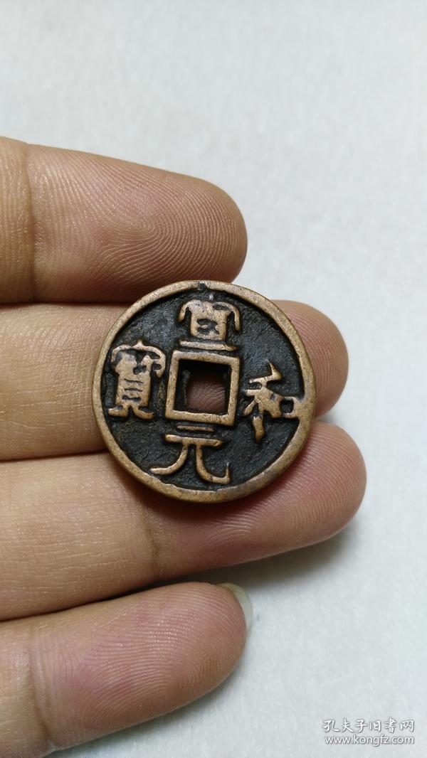 宋代名誉品 宣和元宝 紫铜饼钱
