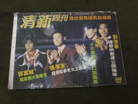 清新周刊 648