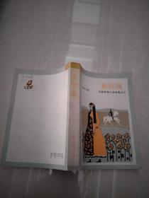 外国抒情小说选集之三: 黄玫瑰【实物图片】