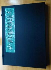 首次全彩豪装《重订何子贞精临汉碑十种》合订全二册