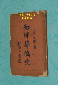 南洋华侨史(民国旧书)