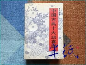 中国古典十大悲喜剧 1989年初版 有重大瑕疵