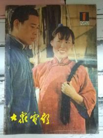 《大众电影 1982第1期》关于电影中爱情描写问题的讨论(一)、探索与迷惘——浅议<苏醒>.....