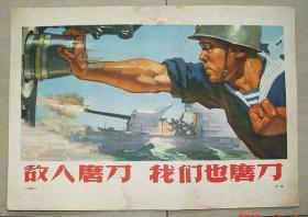 海军   宣传画    敌人磨刀   我们也磨刀   吴敏 (1931.6—) 浙江平湖人。 擅长宣传画。 1949年参军 ,海军政治部创作室创作员。 1983年获全国宣传画创作荣誉奖。 作品有《敌人磨刀 我们也要磨刀》等 。