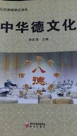 现货正版 中华德文化  曾武清 阳光 (2014年8月1版1印)