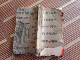 民国抄本  喉症全科紫珍集  上下卷  全一厚册