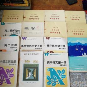 怀旧高中老课本:语文,数学,代数,几何,历史,地理〈共15册合售〉