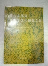 正版 内蒙古东部区考古学文化研究文集