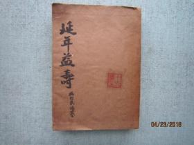延年益寿 【中华民国十七年再版】 【民国旧书】A1092