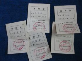 1956年选民证5张