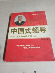 中国式领导:以人为本的管理艺术(一版一印)