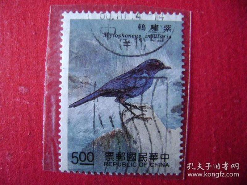 1-46.民国邮票,鸟,紫嘴鸫,5元
