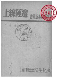 边陲线上-1947年版-(复印本)-现代长篇小说丛书