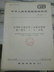 《中华人民共和国国家标准 农用?#36136;?#25302;拉机三点悬?#26131;?#32622;第一部分:1、2、3类 GB 1593.1-87》