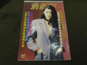 清新周刊 647