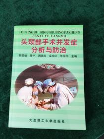 头颈部手术并发症分析与防治