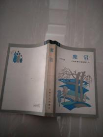 外国抒情小说选集之六: 魔沼【实物图片】
