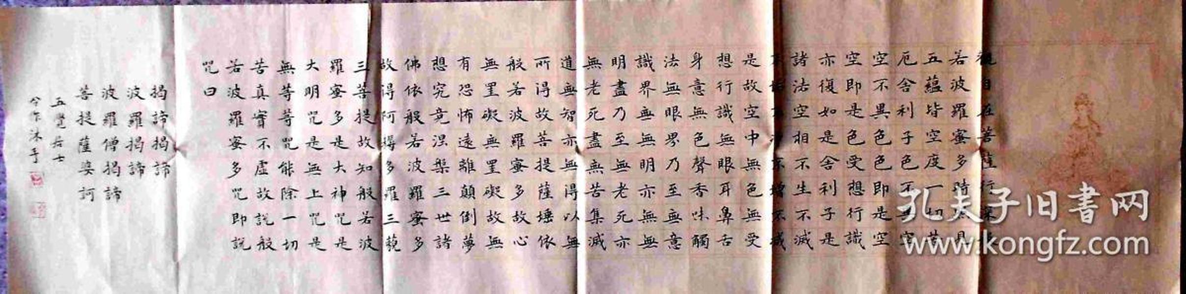 中书协会员、河北书协楷书委员孟令作四尺对开书法真迹 楷书心经