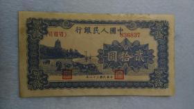 第一套人民币 贰拾元 纸币 编号836837