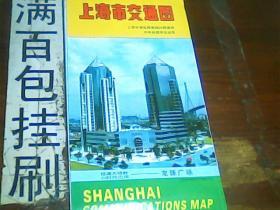 上海市交通图 1995年2开
