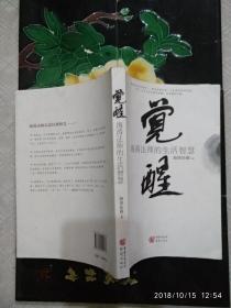 觉醒—海涛法师的生活智慧