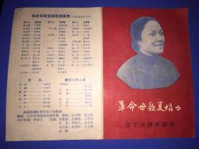 革命母亲夏娘娘  京剧