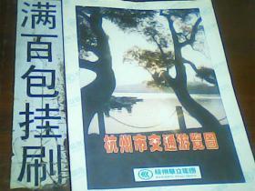 杭州市交通游览图1995年2开