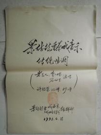 景德镇市文化戏曲志图书资料之:采茶戏音乐传统曲调(录十七首手稿本)