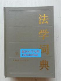法学词典 第三版  上海辞书出版社