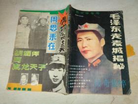 毛泽东走麦城揭秘