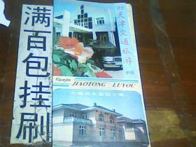 天津交通游览图1995年2开