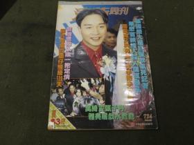 清新周刊 724