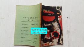 奇闻与奇文 向本林编 百花文艺出版社