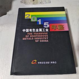 中国有色金属工业年鉴 2015(一版一印印3000册)
