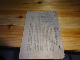潮安县中等学校语文教材--初中三年,初中二年-总共3期,1954年广东潮州市潮安县人民政府文教科编印
