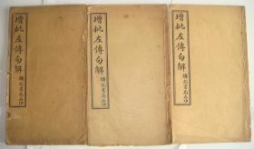增批左传句解(卷一至卷六)3册合售