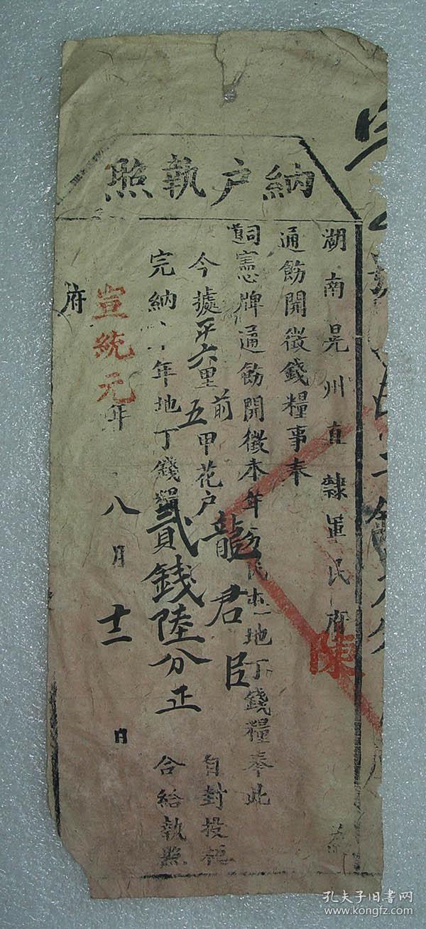 纳户执照   湖南晃州直隶军民府   司道宪牌   宣统元年