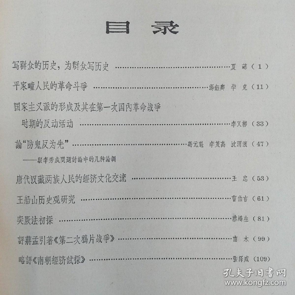一起卖,含季羡林先生的《原始佛教的起源历史问题》等文章资料抗疲劳初中生图片