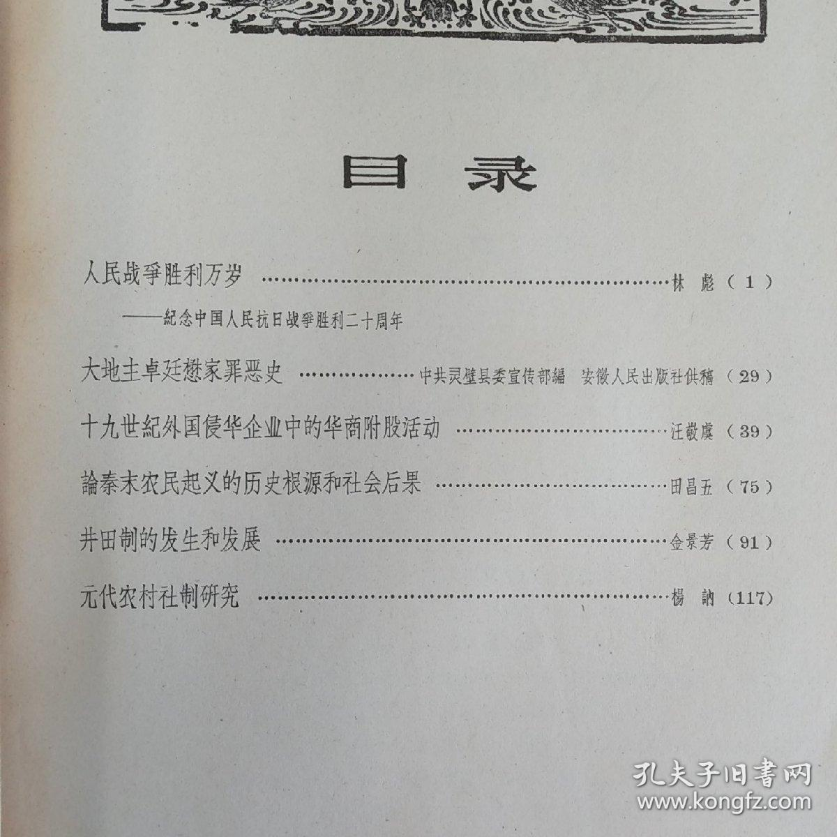 一起卖,含季羡林作文的《原始佛教的先生初中历史》等文章资料这问题一年起源750图片