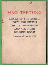 全世界人民团结起来 打败美国侵略者及其一切走狗 英文版 MAO TSETUNG PEOPLE OF THE WORLD UNITE AND DEFEAT THE U.S. AGGRESSORS AND ALL THEIR RUNNING DOGS!