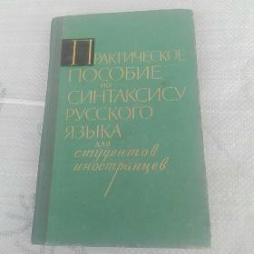 俄文书1本