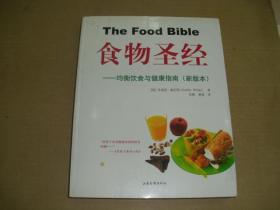 食物圣经---均衠饮食与健康指南 (新版本)