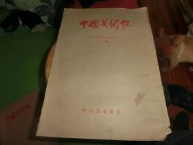 中国美术报合订本1989年 1一26 D6