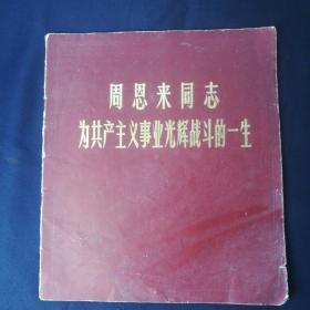 广东人民出版社 <周恩来同志为共产主义事业光辉战斗的一生>   画册[柜9-1]