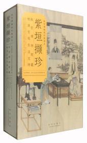 紫垣撷珍:故宫博物院藏明清宫廷生活文物