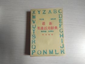 最新英汉活用辞典( KK音标 图解表解 标准版 全译本)